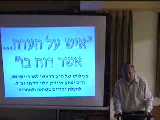 """פעילותו של הרב הרצוג זצ""""ל להצלת יהודים בשואה ולאחריה"""