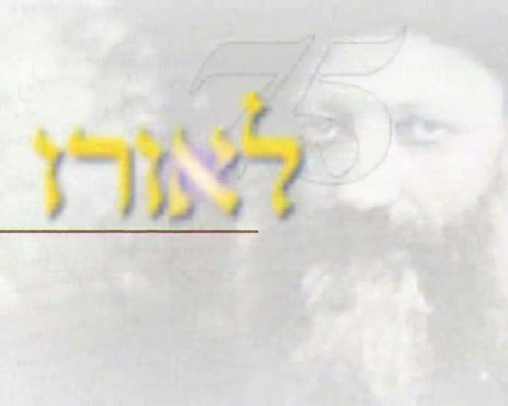 ראיון עם הרב יהושוע צוקרמן על משנת הרב קוק