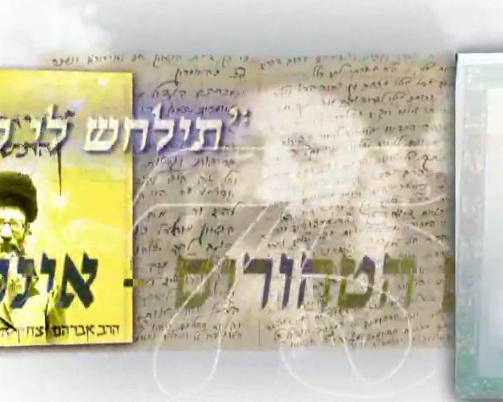 """75 שנה לפטירתו של מרן הרב קוק זצ""""ל"""