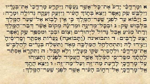 """""""ומרדכי ידע את כל אשר נעשה ויקרע מרדכי את בגדיו וילבש שק ואפר..."""" - פרק ד"""