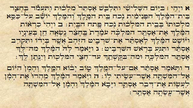 """""""ויהי ביום השלישי ותלבש אסתר מלכות ותעמוד בחצר בית המלך הפנימית..."""" - פרק ה"""