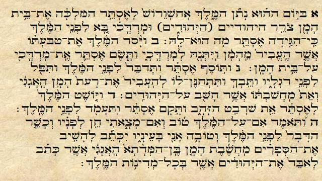 """""""ביום ההוא נתן המלך אחשורוש לאסתר המלכה את בית המן צרר היהודים..."""" - פרק ח"""
