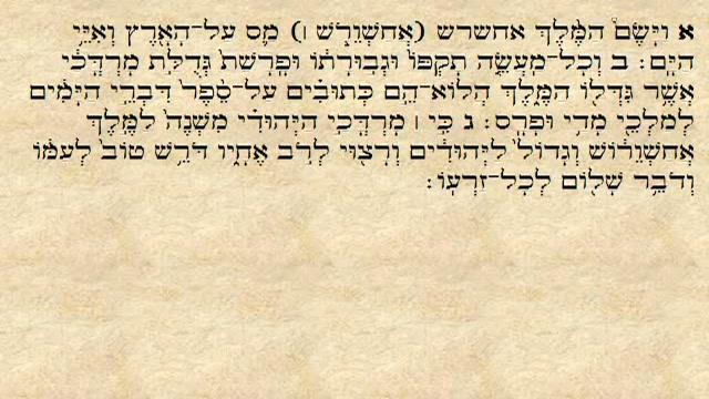 """""""וישם המלך אחשורש מס על הארץ ואיי הים"""" - פרק י"""