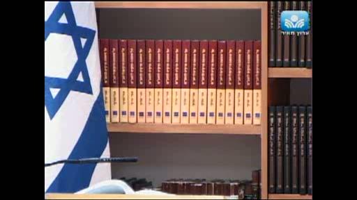 """מדרגות בחיבת הקב""""ה לכנסת ישראל"""