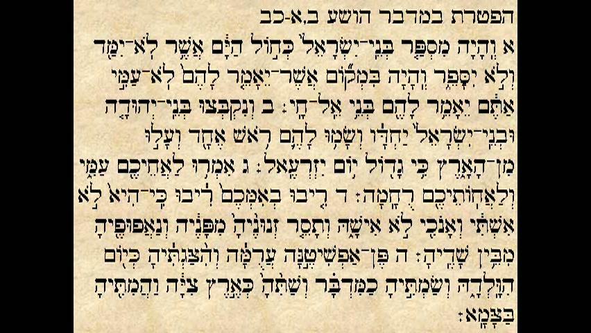 """הפטרת פרשת במדבר - """"והיה מספר בני ישראל"""""""