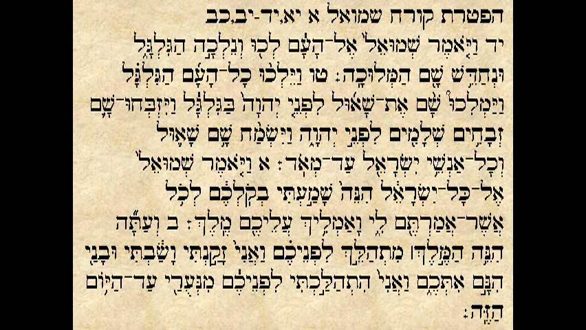 """הפטרת פרשת קרח - """"ויאמר שמואל אל העם"""""""