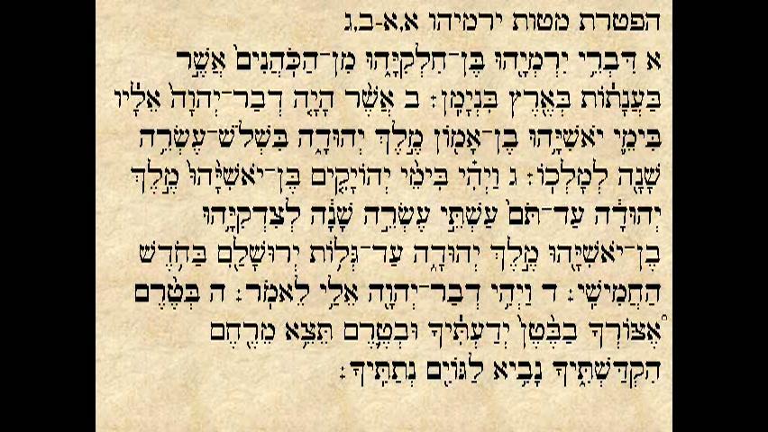 """הפטרת פרשת מטות - """"דברי ירמיהו בן חלקיהו"""""""