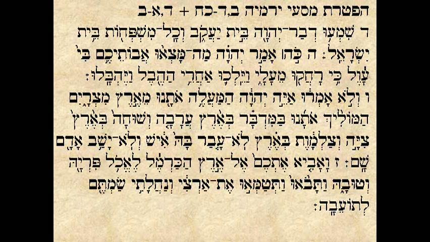 """הפטרת פרשת מסעי - """"שמעו דבר ה  בית יעקב"""""""