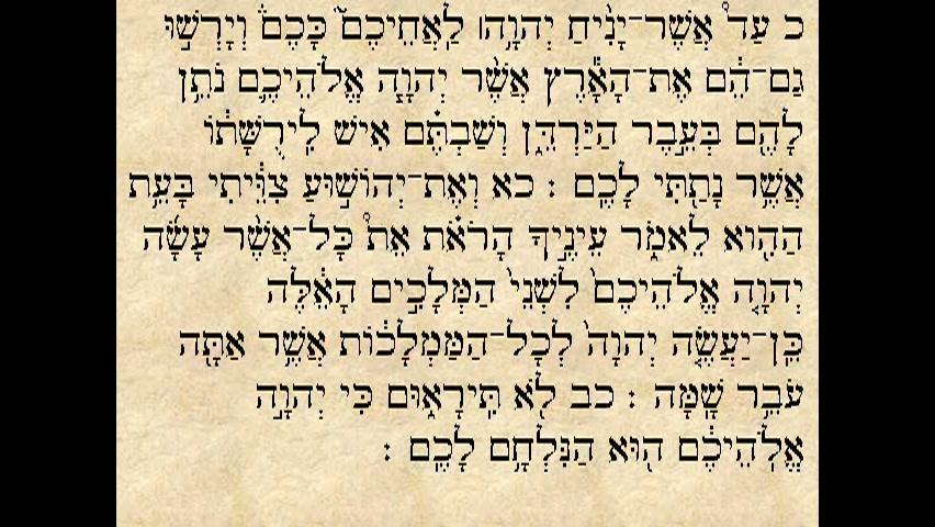 """הפטרת פרשת דברים - """"חזון ישעיהו בן אמוץ"""""""