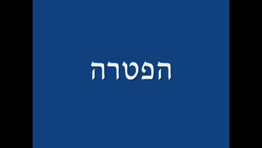 """הפטרת פרשת וילך - """"שובה ישראל עד ה  אלהיך"""""""