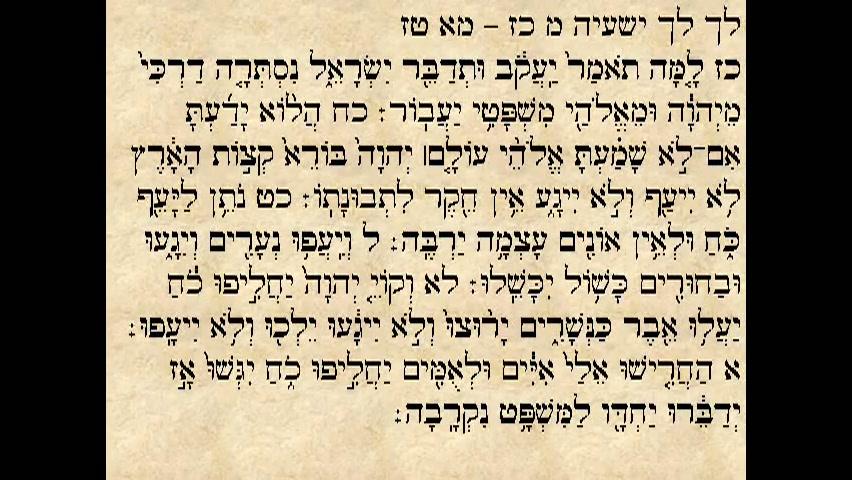 """הפטרת פרשת לך לך - """"למה תאמר יעקב ותדבר ישראל"""""""