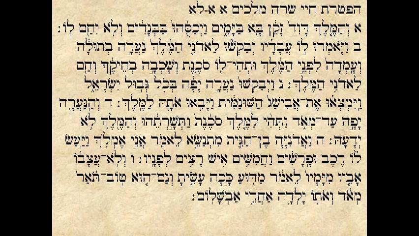 """הפטרת פרשת חיי שרה - """"והמלך דוד זקן"""""""