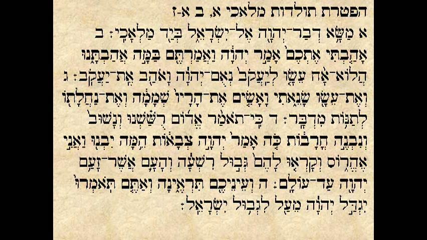 """הפטרת פרשת תולדות - """"משא דבר ה  אל ישראל ביד מלאכי"""""""