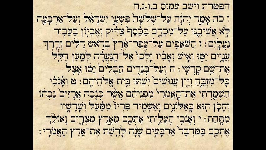 """הפטרת פרשת וישב - """"כה אמר ה  על שלושה פשעי ישראל"""""""