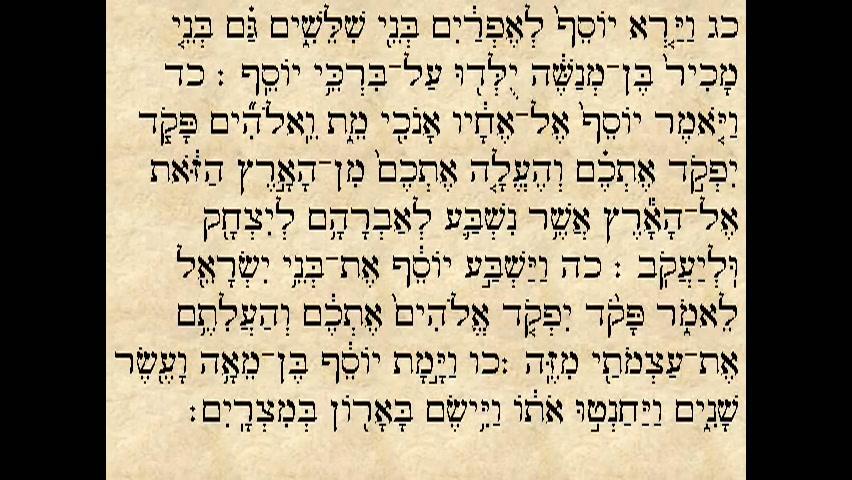 """הפטרת פרשת ויחי - """"ויקרבו ימי דוד למות"""""""