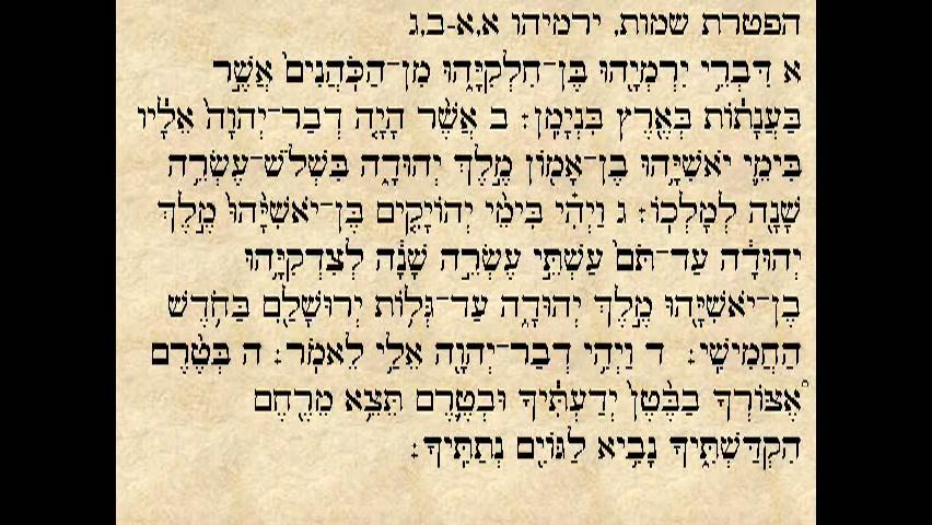 """הפטרת פרשת שמות - """"דברי ירמיהו בן חלקיהו"""""""