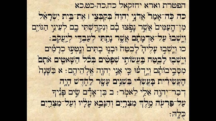 """הפטרת פרשת וארא - """"כה אמר ה ... בקבצי את בית ישראל"""""""
