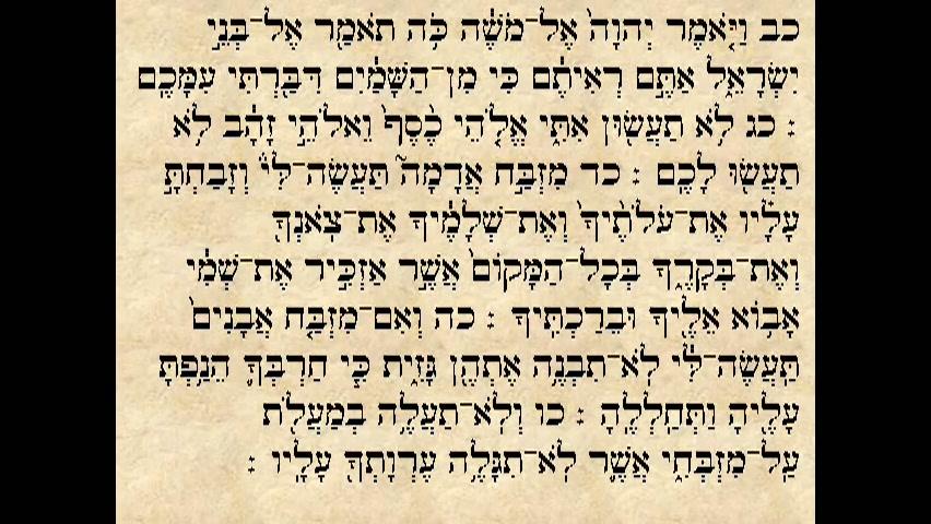 """הפטרת פרשת יתרו - """"בשנת מות המלך עוזיהו"""""""