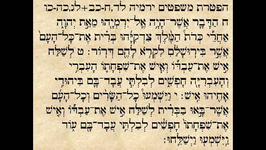 """הפטרת פרשת משפטים - """"הדבר אשר היה אל ירמיהו מאת ה """""""