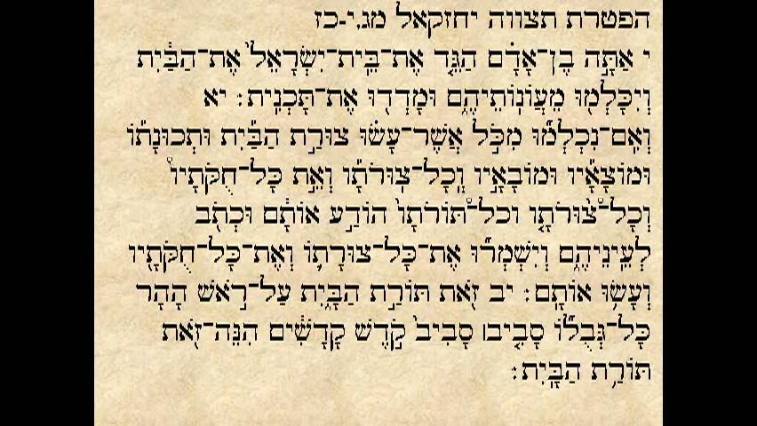 """הפטרת פרשת תצווה - """"אתה בן אדם הגד את בית ישראל את הבית"""""""
