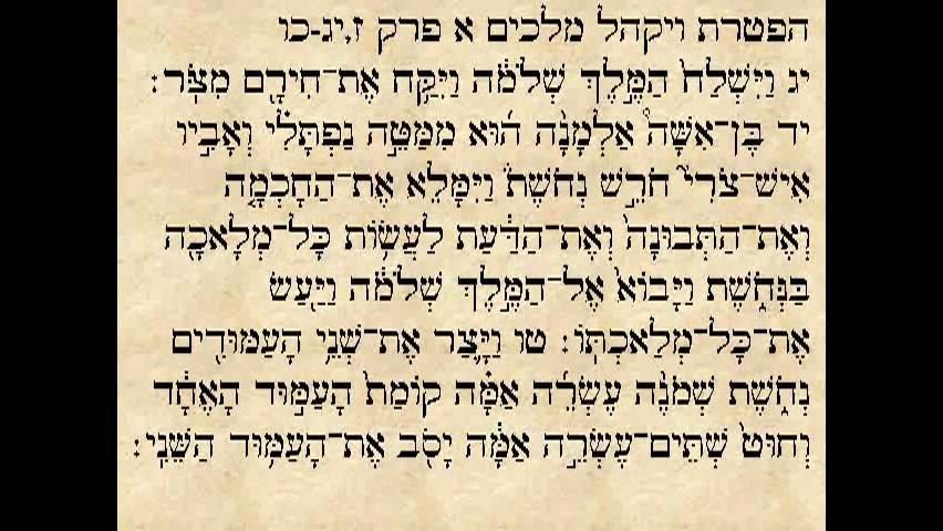 """הפטרת פרשת ויקהל - """"וישלח המלך שלמה ויקח את חירם מצור"""""""