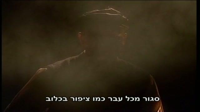 בצל כנפיך- יום השואה