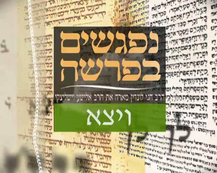 פרשת ויצא - עם ישראל - הנה זה מתחיל