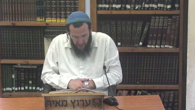 סגולת ישראל - חלק ב
