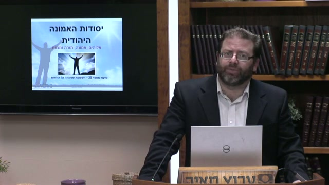 השפעת שפינוזה על היהדות