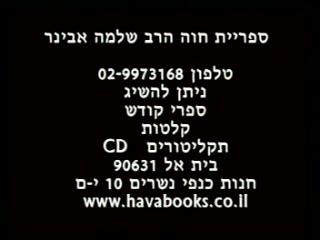 ריבונותינו על ארץ ישראל