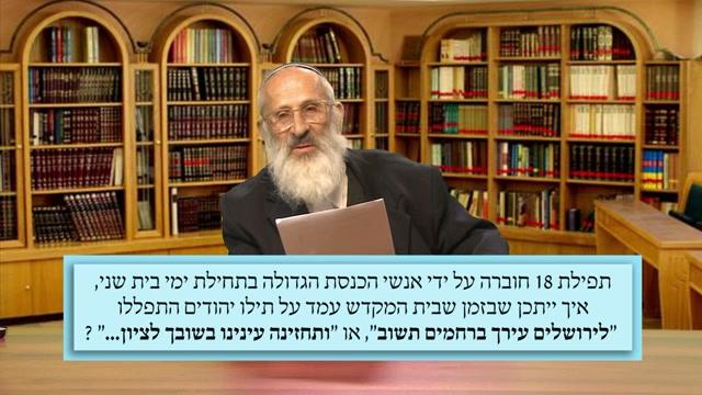 """איך ייתכן שבזמן בית המקדש יהודים התפללו """"לירושלים עירך ברחמים תשוב""""?"""