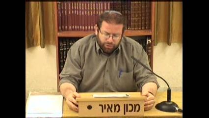 מה זה עם ישראל - חלק ב שיעור מספר 2