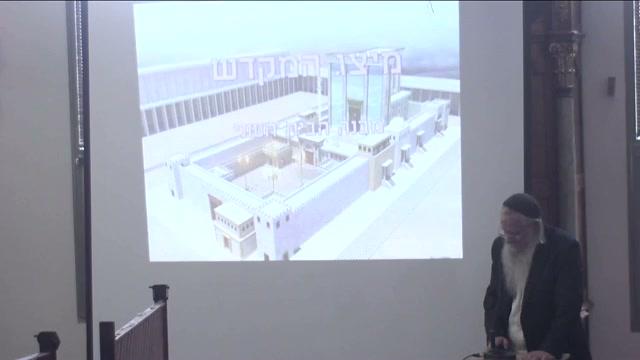 בית המקדש השני - הרצאה בליווי שקופיות